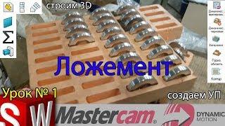 Урок 1. Создаем шаблон и пишим УП для ложемента в solidworks + mastercam.
