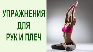 Как расслабить руки и плечи? ПОЛНЫЙ комплекс упражнений для растяжки мышц рук и плеч. Yogalife(Как расслабить руки и плечи? http://samoregulyaciya.hatha-yoga.com.ua - Выполняйте ПОЛНЫЙ комплекс упражнений для растяжки..., 2016-04-21T05:44:24.000Z)