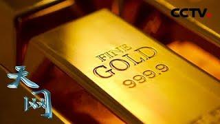 《天网》偷金换石:航空快递 25公斤黄金为何变成了一堆石头?| CCTV社会与法