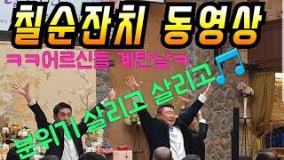 재밌는 고희연 행사에는 (원더총각)/칠순잔치행사/칠순잔…