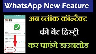 New WhatsApp update - Now Download chat history of blocked contacts | REPORT on CONTACT and GROUP