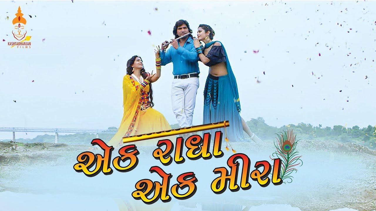 Ek Radha Ek Meera   Zen Music Gujarati   Coconut Movies Release   Kashtabhanjan Films