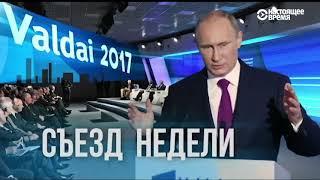 Путин в Сочи, Собчак в президенты, реформы в Украине | ИТОГИ с Юлией Савченко | 21.10.17