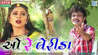 O Re Lerida - Rakesh Barot   Tejal Thakor   Superhit Gujarati Song   ઓ રે લેરીડા