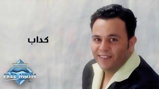 Mohamed Fouad - Kadab | محمد فؤاد - كداب