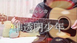 【弾き語り】準透明少年/ヨルシカ【歌詞付き】