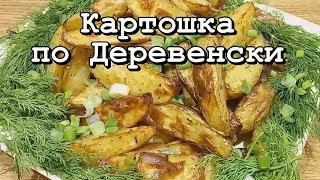 Рецепт картошки по Деревенски или по Селянски - Картофель запеченный в духовке - Пошагово!
