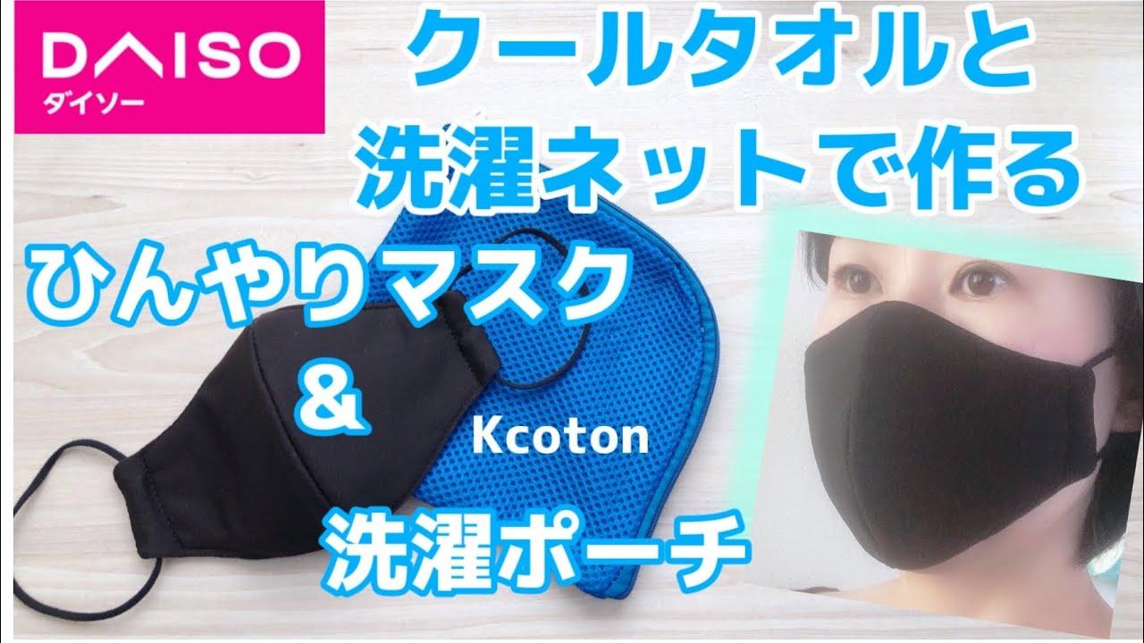 クール タオル マスク 作り方 【型紙無料】超クール 夏用立体マスク 涼感 冷感