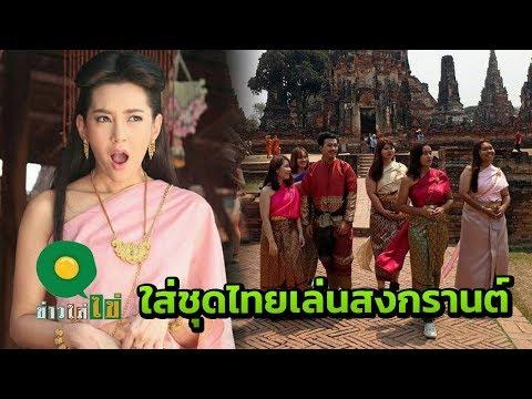 ลากยาว 'ออเจ้า' ใส่ชุดไทย เล่นสงกรานต์ | ข่าวใส่ไข่ | 13 มี.ค. 61