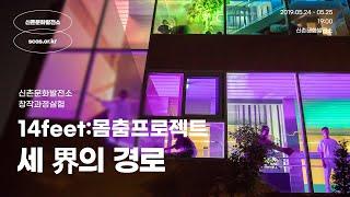 [신촌문화발전소] 14feet :  몸춤 프로젝트 '세…
