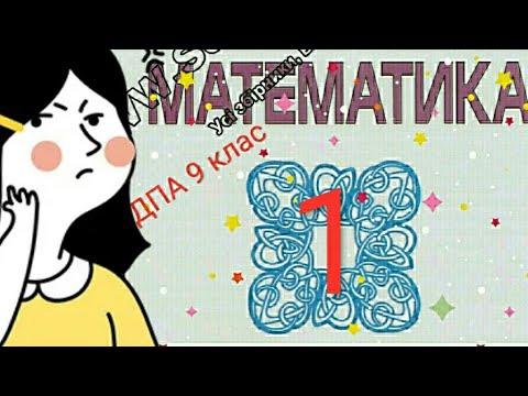 ДПА Математика 2019 9 клас Білет 1 Істер  Вольвач С. Д.