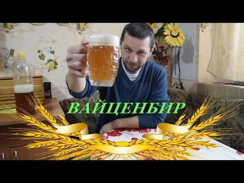 Вайценбир! Лучшее пшеничное пиво!!!  Weizenbier!