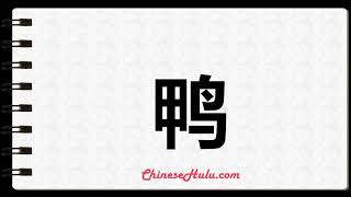 How to Write duck in Chinese