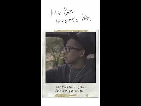 清水翔太『My Boo』Acoustic Ver.
