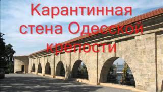 Достопримечательности Одессы, ч 2(, 2016-01-27T16:40:20.000Z)