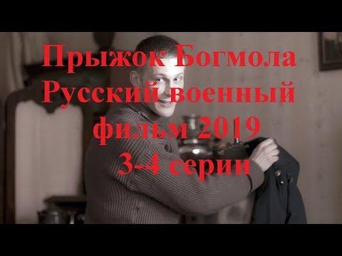 Прыжок богомола 2019 Военный фильм 3-4 серии