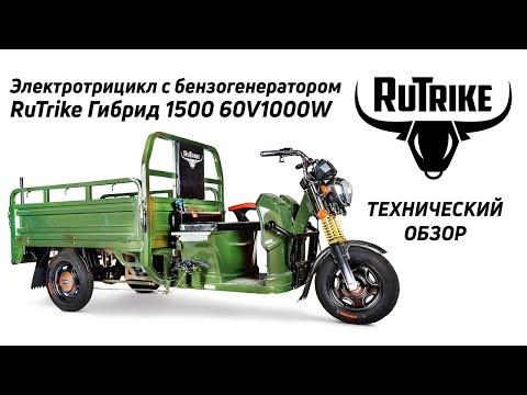Грузовой трицикл Rutrike Гибрид 1500 – с бензиновым генератором!