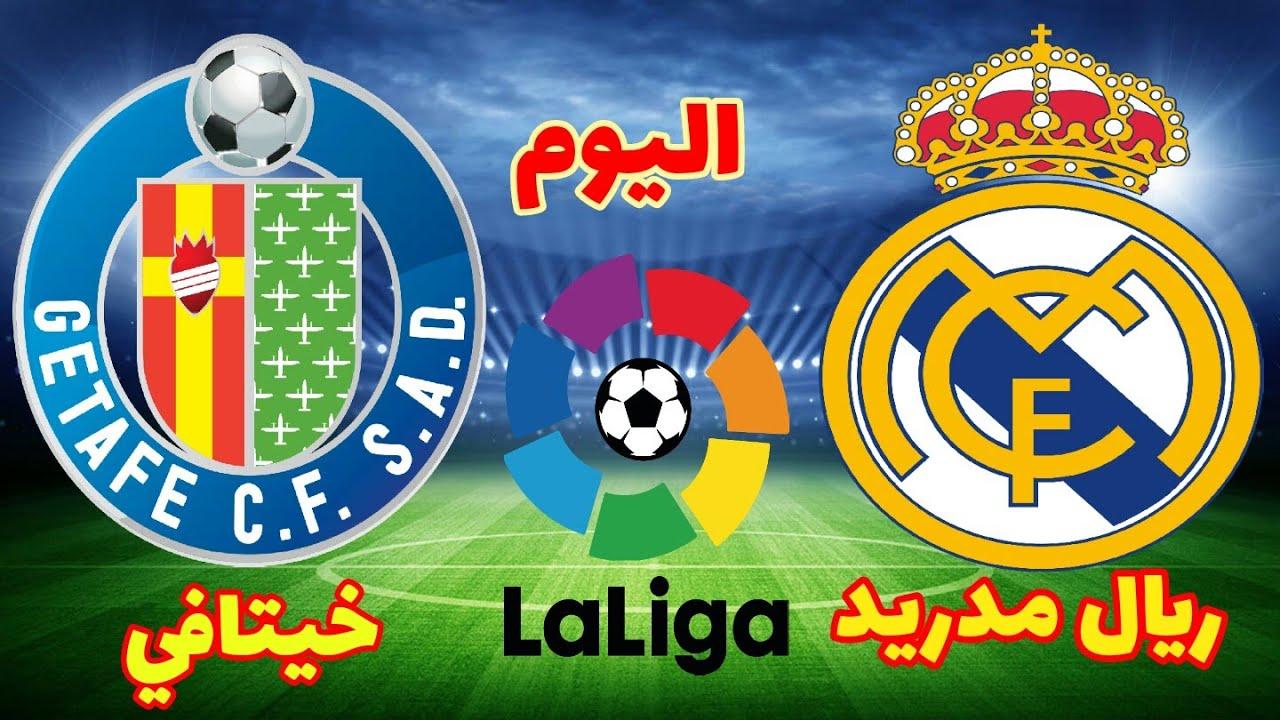 مباراة ريال مدريد وخيتافي اليوم الخميس في الدوري الإسباني