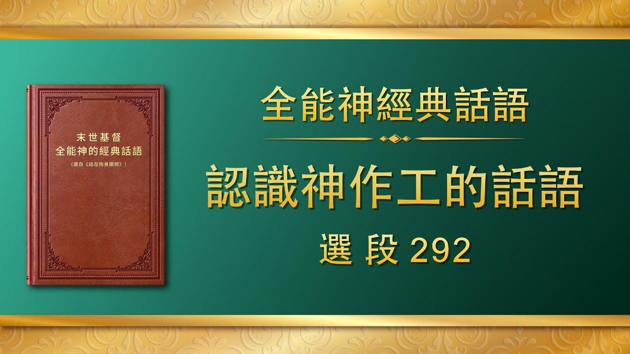 全能神经典话语《认识神作工的话语》选段292