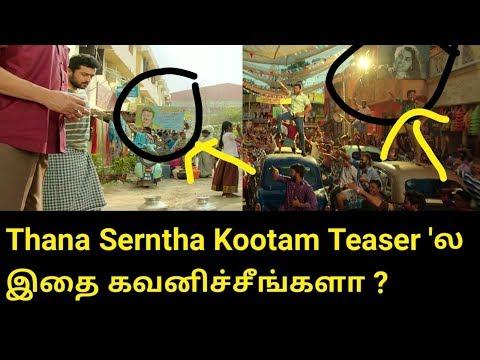 Thaana Serntha Kootam Teaser'ல இதை கவனிச்சீங்களா ?