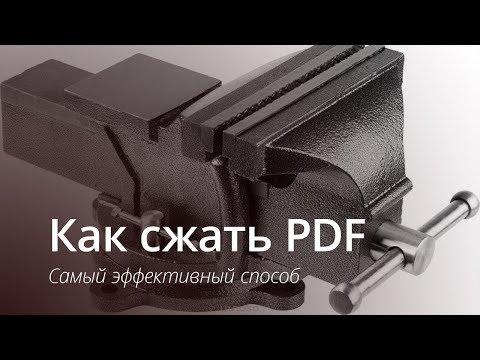 Лучший способ сжимать PDF-файлы