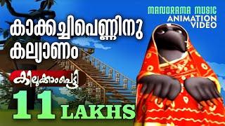 Kakkachi Penninu Kalyanam   Kilukkampetty   Children Animation Song   കാക്കച്ചി പെണ്ണിന് കല്യാണം
