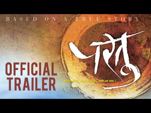 Partu | Official Trailer | Latest Marathi Movie | Saurabh Gokhale | Kishor Kadam | Smita Tambe