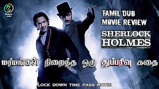 #Lockdown #maduraiwala Sherlock Holmes | Movie Review | Kutty Review Kutty Clip | #Crime