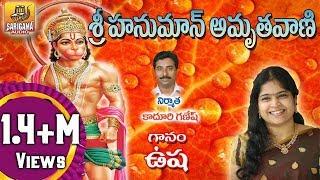 Hanuman Amritwani Full | Singer Usha | Lord Hanuman Songs Telugu || Anjaneya Swamy Songs Telugu