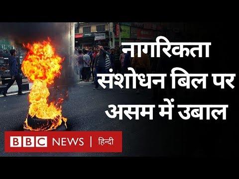 Citizenship Amendment Bill का Assam में जबरदस्त विरोध, Guwahati में आगजनी (BBC Hindi)