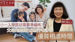 Publication Date: 2021-04-18 | Video Title: 【字幕】林浣心:小一入學面試需要準備嗎?父母先問自己與孩子有