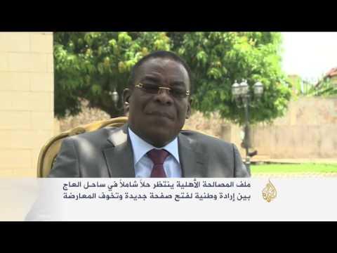 ملف المصالحة ينتظر حلا شاملا بساحل العاج