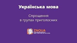 Відеоурок ЗНО з української мови. Спрощення в групах приголосних ч.1.