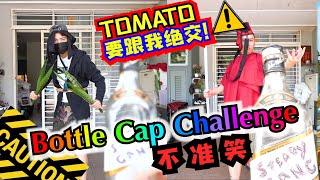 Bottle Cap Challenge不准笑 逼Tomato玩 结果他要跟我绝交 哈哈哈【DailyVlog】