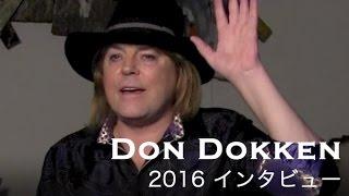 ドン・ドッケン ヤング・ギター本誌未掲載インタビュー( 2016年10月号)