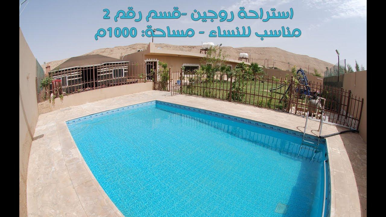 استراحات الشفا رخيصه الرياض