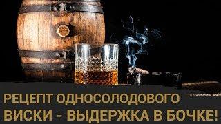 Настоящий односолодовый виски в домашних условиях. Часть 3 - выдержка.