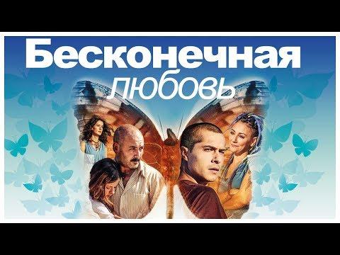 Турецкий фильм Бесконечная любовь HD