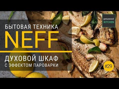 NEFF. Духовой шкаф NEFF с функцией пароварки |  Geniuswood Kitchen. Итальянские кухни #29
