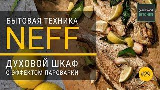 NEFF. Духовой шкаф NEFF с функцией пароварки    Geniuswood Kitchen. Итальянские кухни #29