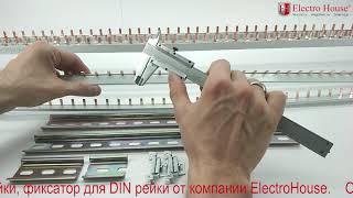 Обзор соединительной шины ( гребёнки ) мощностью до 63А, 100А