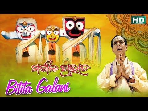 BITITA GALANI ବିତିତ ଗଲାଣି || Album-Mangala Pravata || Dukhishyam Tripathy || Sarthak Music