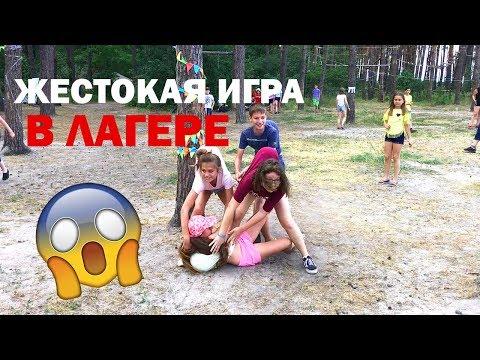 Жестокая игра в лагере 😬🤣
