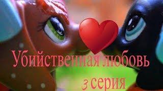 LPS Сериал Убийственная любовь 3 серия