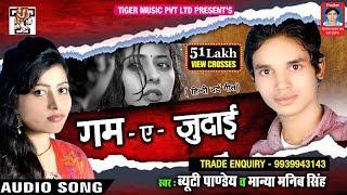 Pyaar Ki Bat Ko Bhul Jau Main Kaise ~ Gam E Judaai ~ Beauti Pandey,Manya Manib Singh ~ Hindi Song