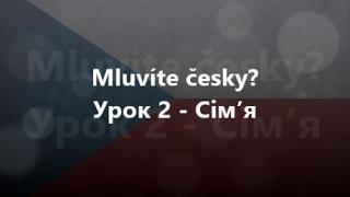 Чеська мова: Урок 2 - Сім'я