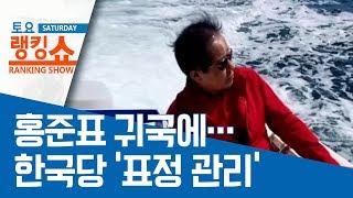 홍준표 귀국에 정치권 긴장?…한국당 '표정 관리' | 토요랭킹쇼