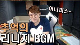 [만만] 추억의 리니지 BGM  크~~