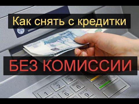 Как снять деньги с кредитной карты без комиссии. Как обналичить кредитку