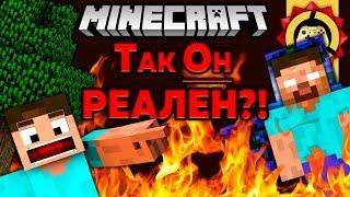 Жуткие Теории: Minecraft -  Так Херобрин РЕАЛЕН?!! (Майнкрафт)